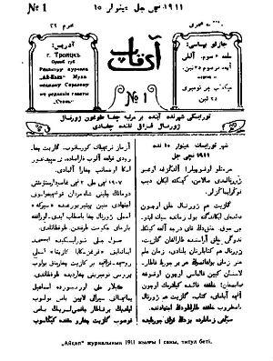 """Первый выпуск газеты """"Айкап"""", 1911 г."""