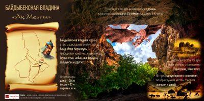 Инфографика: Байдыбекская впадина