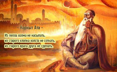 15 бессмертных цитат искателя вечной жизни Коркыта