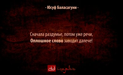 Юсуф Баласагуни 02