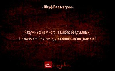 Юсуф Баласагуни 03