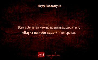 Юсуф Баласагуни 04