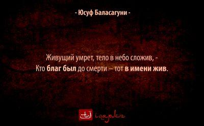 Юсуф Баласагуни 05