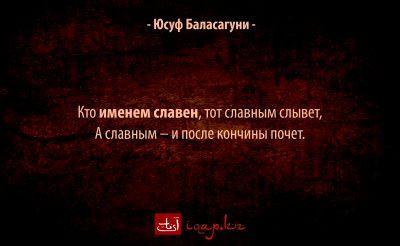 Юсуф Баласагуни 06