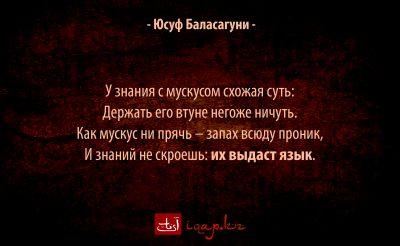 Юсуф Баласагуни 08