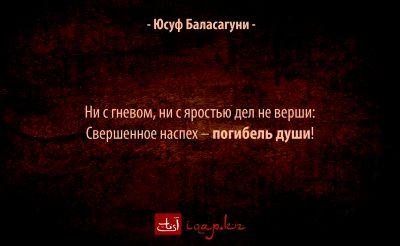 Юсуф Баласагуни 09