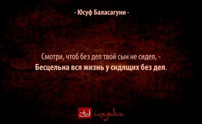 Юсуф Баласагуни 10