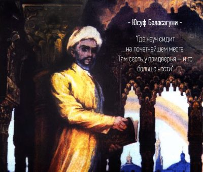 10 самых ярких цитат Юсуфа Баласагуни о пользе знаний