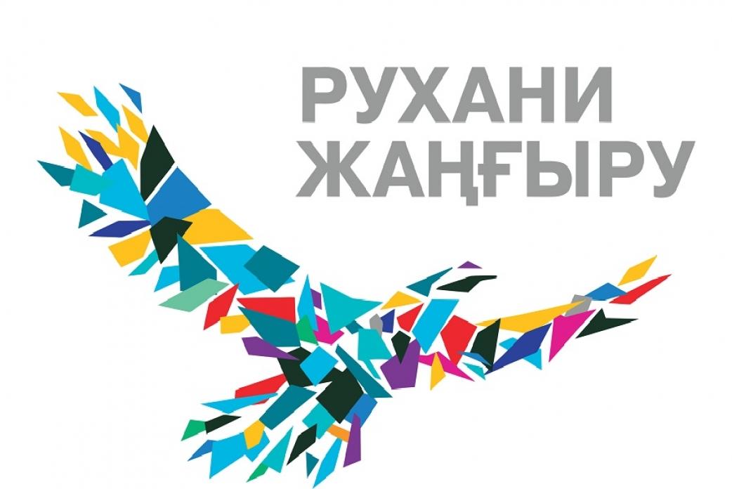 В Астане состоялась международная научно-практическая конференция «Модернизация 3.0: Рухани жаңғыру»