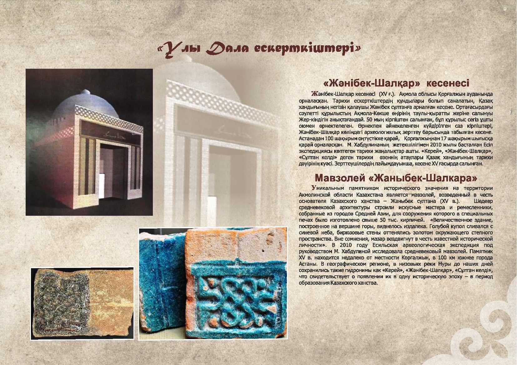 Мавзолеи Акмолинской области — культовые памятники Великой Степи