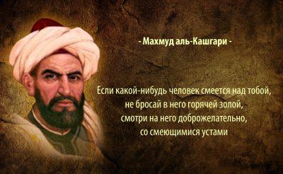 10 крылатых тюркских фраз от Махмуда Кашгари