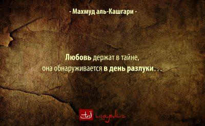 Махмуд аль-Кашгари 03 — копия (2)