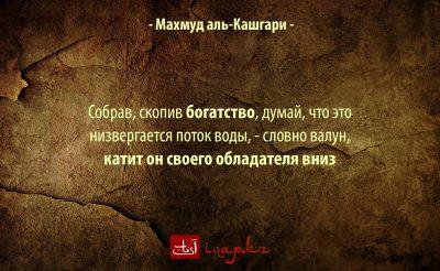 Махмуд аль-Кашгари 04 — копия (2)