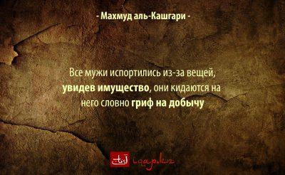 Махмуд аль-Кашгари 05 — копия (2)