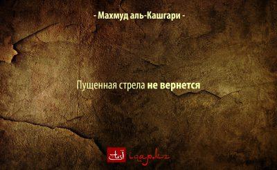 Махмуд аль-Кашгари 06 — копия (2)