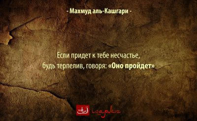 Махмуд аль-Кашгари 07 — копия (2)