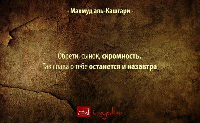 Махмуд аль-Кашгари 08 — копия (2)