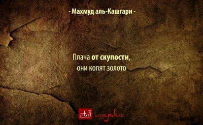 Махмуд аль-Кашгари 09 — копия (2)