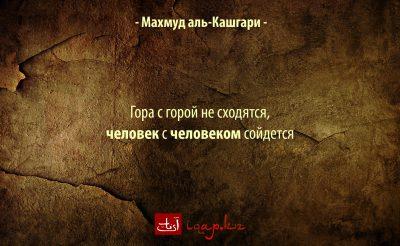 Махмуд аль-Кашгари 10 — копия (2)