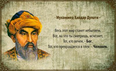 5 самых грустных стихов Мухаммеда Дулати