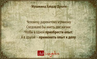 Мухаммед Хайдар Дулати 02