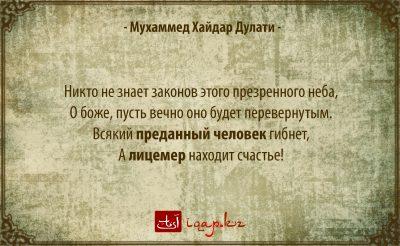 Мухаммед Хайдар Дулати 03
