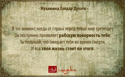 Мухаммед Хайдар Дулати 05